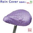 自転車 サドルカバー 水玉 防水 SCMTパープル 雨よけほこりよけ用 ドット柄 紫色 カラー豊富 梅雨対策