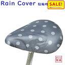 5倍 5%還元 18日朝まで 自転車 サドルカバー 水玉 防水 SCMTソーダグレー 雨よけほこりよけ用 ドット柄 カラー豊富  梅雨対策