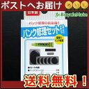 【在庫有、即出荷】日本製パンク修理セット!パンク修理マニュアル付! 日時指定不可