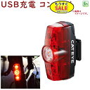 TL-LD635-R キャットアイ 自転車 テールライト RAPIDmini CATEYE USB充電 夜間の安全走行に 明るいテール