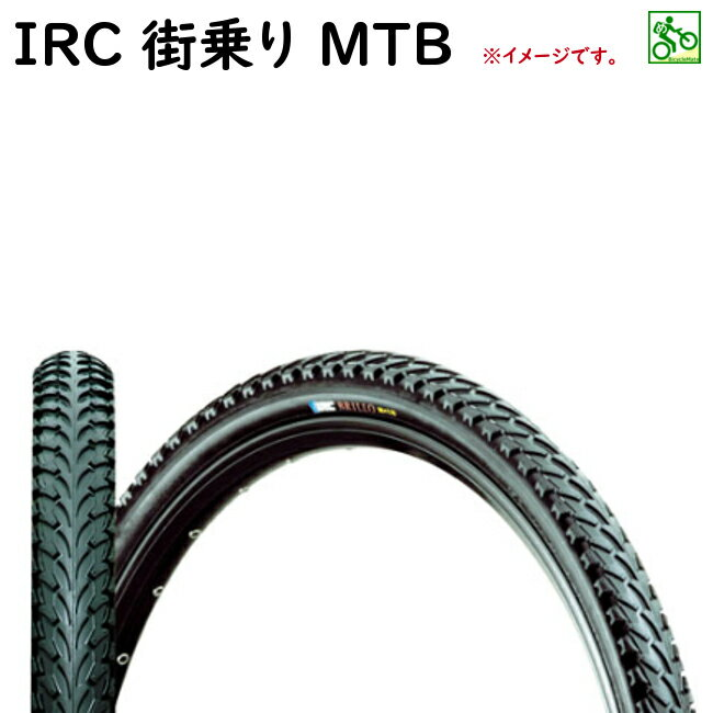 街乗り用 マウンテンバイクタイヤ IRC MTB自転車タイヤ 26X2.00(26X1.75) M-1ブリロ BRILLO 井上 日本製タイヤ