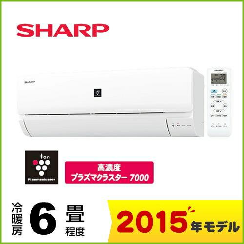 [AY-E22DH-W]カード決済可能!シャープ ルームエアコン プラズマクラスターエアコン 高濃度プラズマクラスター7000 冷暖房:6畳程度 単相100V・15A 部屋干しモード 2015年モデル 6畳用エアコン