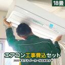 【無料3年延長保証&標準工事費込でこの価格】冷房/暖房:18...