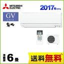 MSZ-GV2217-W 三菱 ルームエアコン GVシリーズ 霧ヶ峰 スタンダードモデル 冷暖房:6畳程度 / 六畳 2017年モデル 単相100V 15A ピュアホワイト 【送料無料】