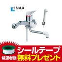 【送料無料】[BF-M135S] INAX イナックス シャワー水栓 サーモスタットシャワー金具 壁付タイプ ミーティスシリーズ スプレーシャワー 吐水口長さ:...