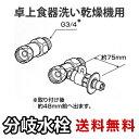 [CB-S268A6]パナソニック 分岐水栓 全メーカー共通タイプ 卓上食洗機用分岐金具 【送料無料】