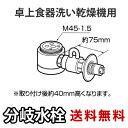 【送料無料】 [CB-SSG6]パナソニック 分岐水栓 TOTO社用タイプ 卓上食洗機用分岐金具