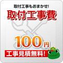 カード決済可能!工事費 100円