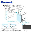 [AD-KB15AH80R]カード決済可能!キッチン高さ80 cm対応 Rタイプ(右開き) ダークグレー 幅15cm幅サイドキャビネット(組立式) パナソニック 食器洗い乾燥機部材【オプションのみの購入は不可】