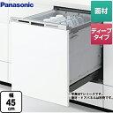 [NP-45MD8W] パナソニック 食器洗い乾燥機 M8シ...