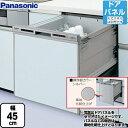 [NP-45RS7S] パナソニック 食器洗い乾燥機 R7シリーズ ドアパネル型 幅45cm ビルトイン食洗機 食器洗い機 約5人分(40点) ミドルタイプ シルバー 【送料無料】
