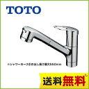[TKGG32EBR]カード決済可能!TOTO キッチン水栓 キッチン用水栓 GGシリーズ シングル混合水栓(ハンドシャワー・吐水切り替えタイプ) 吐水口:ミク...