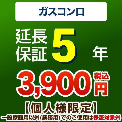 【JBR】5年延長保証(ガスコンロ) 【当店でガスコンロ本体をご購入の方のみ】