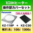 [KZ-11BP-KZ-C30]カード決済可能!【同梱発送】【KZ-11BP+KZ-C30セット】 パナソニック 一口IHクッキングヒーター 鉄・ステンレス 幅...