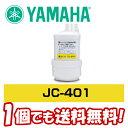 【送料無料】 JC-401 1個でも送料無料! YAMAHA ビルトイン浄水器用カートリッジ 13物質除去