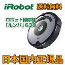 【送料無料】[ROOMBA630]iRobot お掃除ロボット ロボット掃除機 ルンバ630(Roomba630)アイロボット 国内正規品【掃除機】