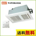 [BS-161H]【電気タイプ】 マックス 浴室換気乾燥暖房...