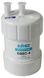 【送料無料】 キッツ マイクロ フィルター アンダーシンクII形 対応カートリッジ[OSSC-4]KITZ MICRO FILTER コンパクトタイプ OASICS (ZSRBZ040L09AC、UZC2000同等品)