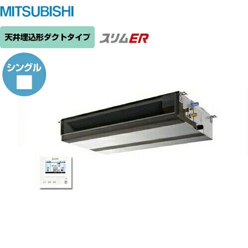 [PEZ-ERP80DH]カード決済可能!三菱 業務用エアコン スリムER 天井埋込ダクト形 P80形 3馬力相当 三相200V シングル 【送料無料】 三菱 業務用エアコン PEZ-ERP80DH触れます