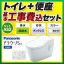 【台数限定!お得な工事費込セット(商品+基本工事)】 [XCH1401WS]アラウーノS2 カード決済可能!パナソニック トイレ 床排水200mm 手洗いなし ...
