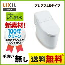 [YBC-CL10S--DT-CL114-BW1]カード決済可能!INAX トイレ プレアスLSタイプ CL4グレード 床排水200mm 手洗なし LIXIL ...