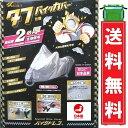 ≪ 送料無料 ≫Made in Japan【日本製厚手生地を2回縫い】耐久性があり丈夫で破れにくい頑丈なタフバイクカバー BC-82L8 ホンダ マグナ250