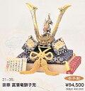 【五月人形】28-8 本手彫 豪華 菖蒲竜獅子兜 出世兜 兜飾り 兜 端午の節句 かぶと