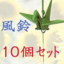 【送料無料】折鶴風鈴 小(青銅色) お得な10個セット