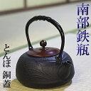 【送料無料】工芸鉄器 南部鉄瓶 とんぼ 銅蓋 1.2L 100VIH対応 IRON KETTLE 日本製