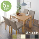 ダイニングテーブルセット 4人用 5点セット テーブル チェアー4脚 長方形 110×70cm