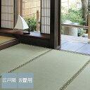畳の上敷き ござ 江戸間 8畳 352×352cm い草 100% 最高級品 高品質 麻引き 富士 引目織