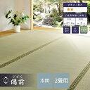 畳の上敷き ござ 本間 2畳 191×191cm い草 100% 備前 双目織 上敷 撥水 防カビ加工