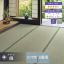 畳の上敷き ござ 江戸間 8畳 352×352cm い草 100% 高級 高品質 おもてなし上敷 雅 引目織