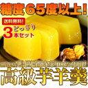 芋ようかん 3本セット【鳴門金時芋100%使用】高級芋ようかん3本セット