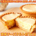【訳あり】濃厚チーズタルト 1kg 濃厚チーズタルトどっさり1kg