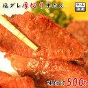 塩ダレ 厚切り牛タン 500g 味付け 牛たん 冷凍 焼肉 肉厚牛たん 国内加工 冷凍