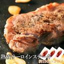 熟成サーロインステーキ約450g(約150g×3)熟成肉冷凍アメリカ産牛肉