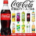 飲み物 ペットボトル まとめ買い コカコーラ 1ケース 24本 飲料 お茶 炭酸ジュース ドリンク