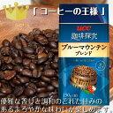 UCC 珈琲探究 ブルーマウンテンブレンド 豆150g×6袋セット