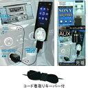 ソニーWALKMAN対応充電器付AUXケーブル AUXケーブル SONY社製製品対応充電器付き AUXケーブル