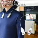 音響 - ワイヤレス耳元スピーカー 首にかけるだけ。テレビの音声が耳元ではっきり聞こえます。