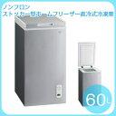 ストッカー型ホームフリーザー フリーザー 冷凍庫 60L ノンフロン チェスト直冷式冷凍庫 60L