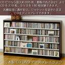 【店内全品ポイント5倍!!】CD収納棚 DVDラック 大容量 ワイド ロータイプ 日本製 ダーク