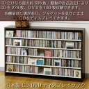 CD収納棚 DVDラック 大容量 ワイド ロータイプ 日本製 ダーク[02P03Dec16]