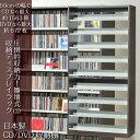 CD収納棚 DVDラック 段違い ワイドストッカー 日本製