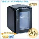 冷蔵庫 小型 ポータブル 冷温庫 車載用冷蔵庫 20L 保温冷蔵庫 ブラック 1ドア 車載冷蔵庫