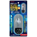 防犯カメラ ダミー SD1000 本物そっくりのダミーカメラ 乾電池式