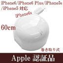 ライトニングケーブル Lightning アイフォン充電ケーブル Apple MFI認証品 AC充電器リール 巻き取り式 コード長さ60cm 2.4A LN WH ホワイト KL-14