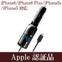 Bluetooth FM iPhone/iPad/iPod専用 充電/トランスミッター フルバンド USB1 ポート 2.4A KD-172(音楽/プレイヤー/ブルートゥース/スマホ/タブレット/携帯/車載用/車用/充電器)