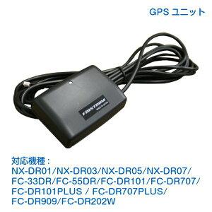 GPSユニット ドライブレコーダー用 オプション Google